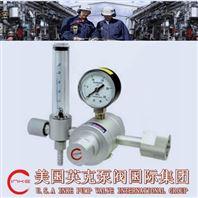 进口带流量计钢瓶减压阀用心制造 成就品质
