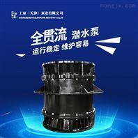 立式安装QGWZ全贯流潜水电泵