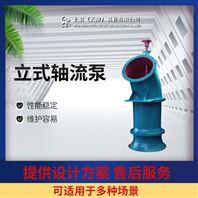 上泵带保护装置ZLB立式潜水轴流泵天津厂家
