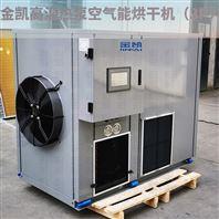 金凯水果烘干机 大型干燥设备