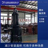 许昌市雨水泵站用900QZB潜水轴流泵生产厂家