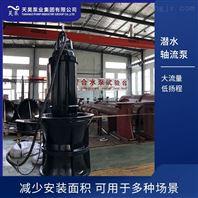 大型水利项目用2000QZB-1200KW潜水轴流泵