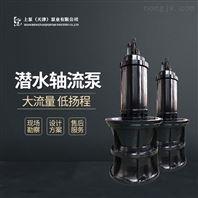 大流量350QZB潜水轴流泵推荐品牌