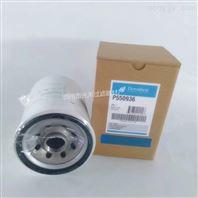 唐纳森滤芯P550936润滑油旋装滤清器