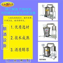 THN-50厂家批发酿酒设备 烤酒锅