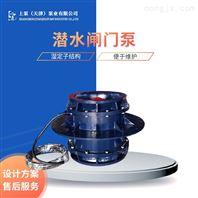 全贯流潜水闸门泵-天津上泵集团有限公司