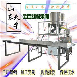 THF-180SZ全自动皮带传送粉条机