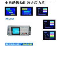 武汉振动时效设备厂家 武汉时效振动机