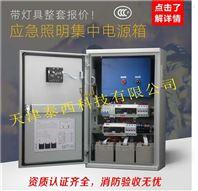 A型应急照明集中电源CCCF认证4回路控制模块