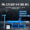重庆长寿区干湿分离机