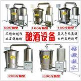 生粮发酵蒸酒机 酿酒设备