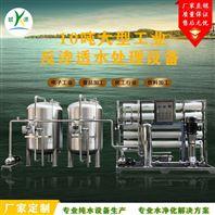 0.25-100T/H反渗透水处理设备