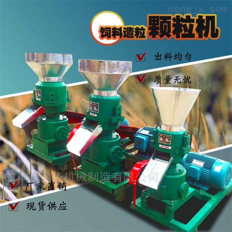 动物饲料颗粒机厂家 压缩成型草料制粒机