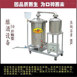 THN-100邯郸中型稀料工艺酿酒设备