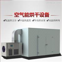 高温热泵烘干房