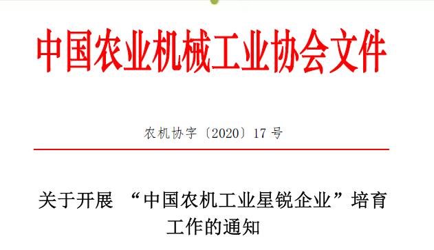 """关于开展 """"中国农机工业星锐企业""""培育工作的通知"""