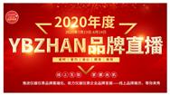 2020年度YBZHAN品牌直播之数显仪表品牌专场正在直播中