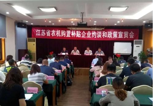 江苏召开农机购置补贴企业约谈和政策宣贯会