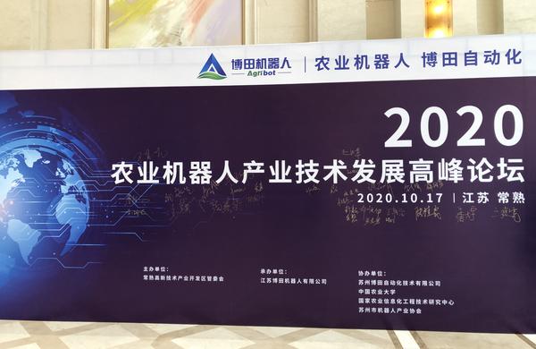 2020年农业机器人产业技术发展高峰论坛