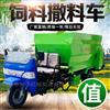 RH-SLC-5大庆山羊养殖场撒料车 带搅拌功能的投料车