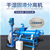 RH-FLJ-200有机肥料挤干分离机 螺旋式纸浆处理机